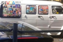 This Nov. 1, 2017, photo shows a van with windows covered with an assortment of stickers in Well, Florida. Federal authorities took Cesar Sayoc into custody on Oct. 26, 2018, and confiscated his van, which appears to be the same one.